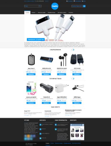 Создать интернет-магазин с 1С